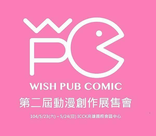 wishpub WPC_guide-2