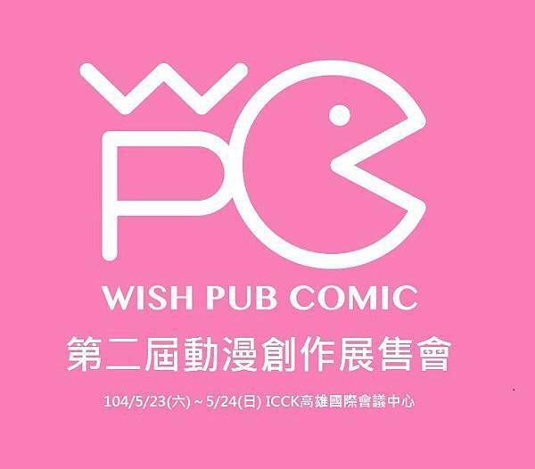 wishpub WPC_guide-2