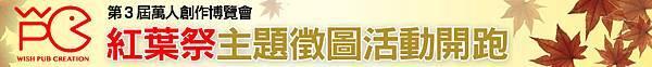 WPC_102_台灣同人誌中心H版面廣告975 x100_2