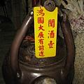三芝貝殼廟-酒壺