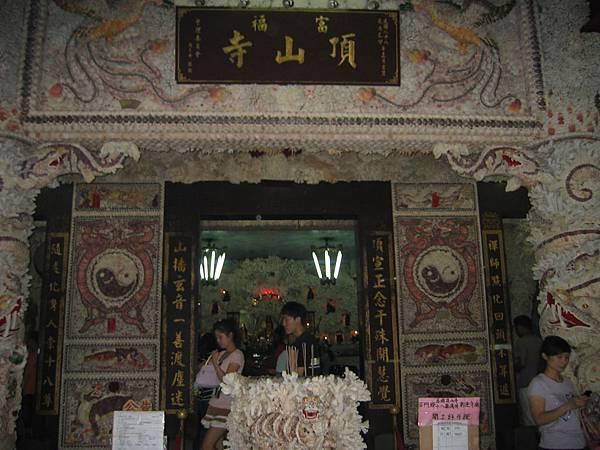 三芝貝殼廟
