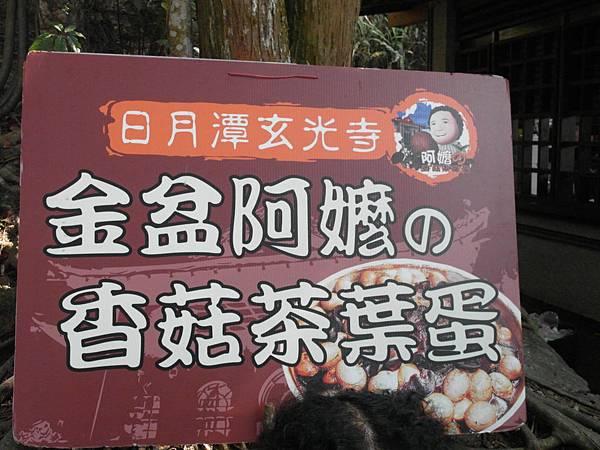 台灣最有名的日月潭阿嬤香菇茶葉蛋