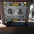 合歡山-公路最高點武嶺