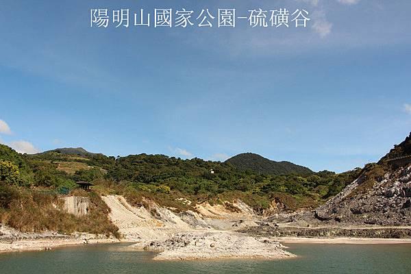 陽明山國家公園-{硫磺谷}