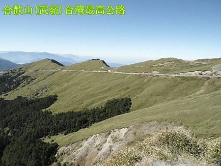 合歡山{武嶺}台灣最高公路