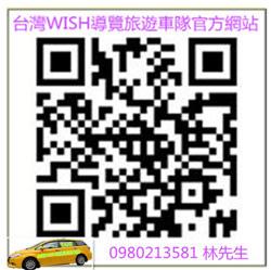 痞客邦台灣WISH導覽旅遊車隊官網_加圖片小圖