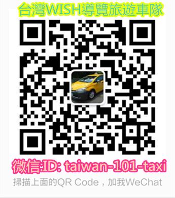 台灣WISH導覽旅遊車隊   微信二微碼