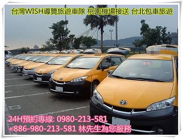 台灣WISH導覽旅遊車隊 照片