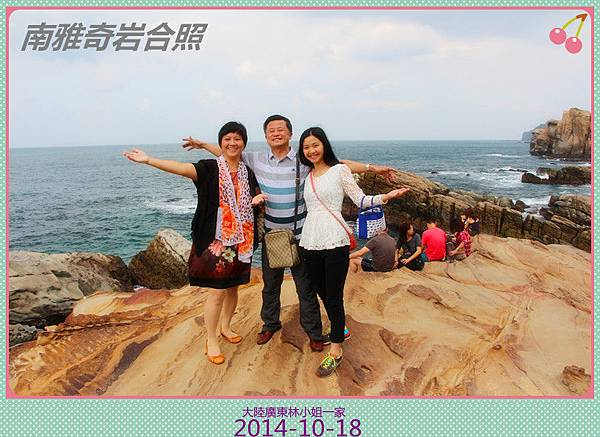 南雅奇岩 旅客拍照留念