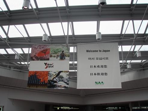 Yokoso!Japan!
