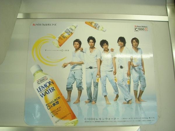 ARASHI的廣告