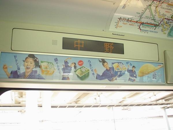 上戶彩的廣告