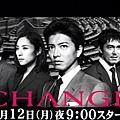 No.9 CHANGE(日)