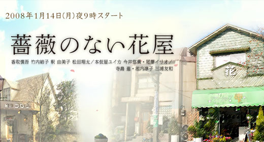 No.10 沒有薔薇的花店(日)