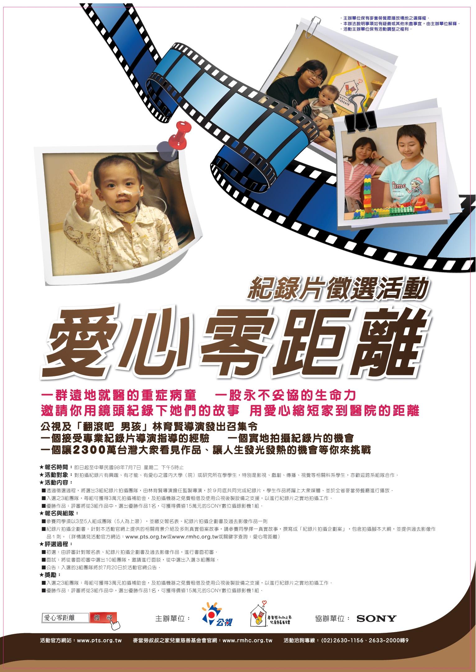 愛心零距離poster20090609 (1).JPG