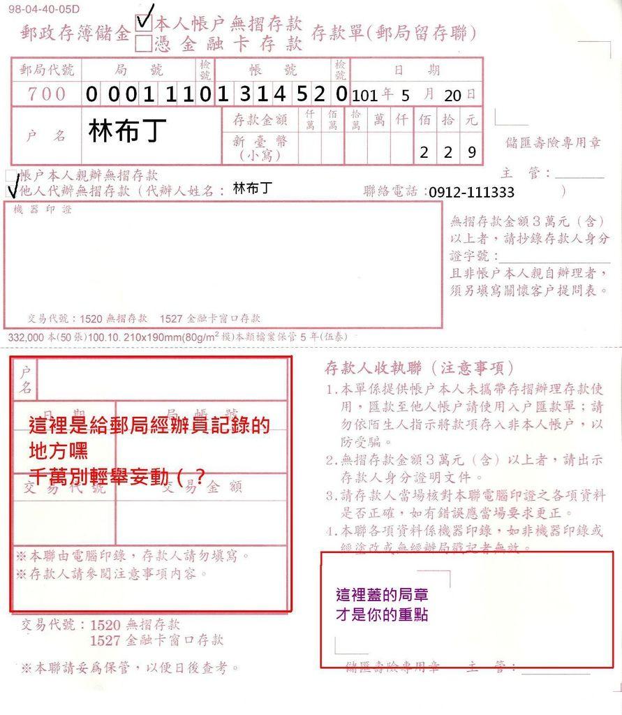 郵局無折匯款單