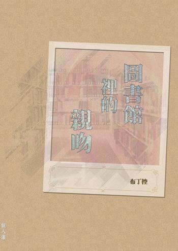 圖書館再版封面