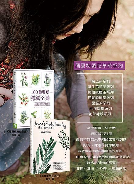 女巫藥草園1.jpg