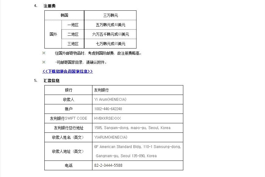 2013 Henecia招募-2