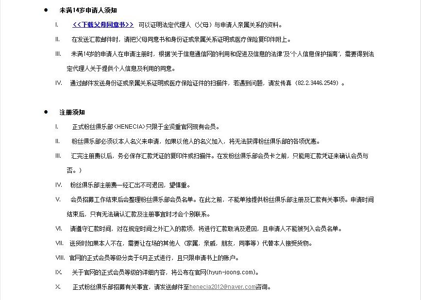 2013 Henecia招募-5