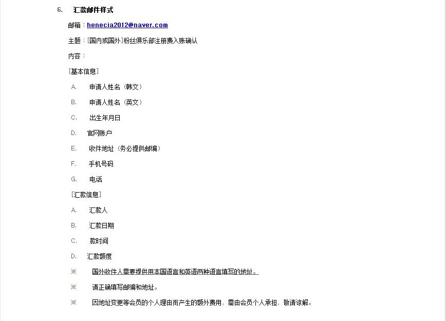 2013 Henecia招募-3
