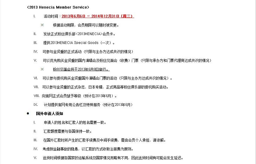 2013 Henecia招募-4