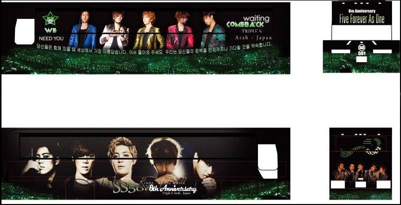 首爾市SS501八周年公車-1
