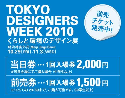 東京設計週