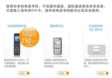 softbank手機