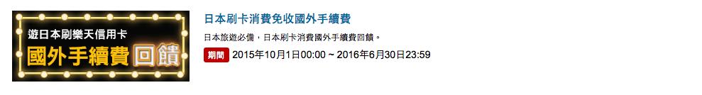 螢幕快照 2016-01-12 下午2.59.43.png