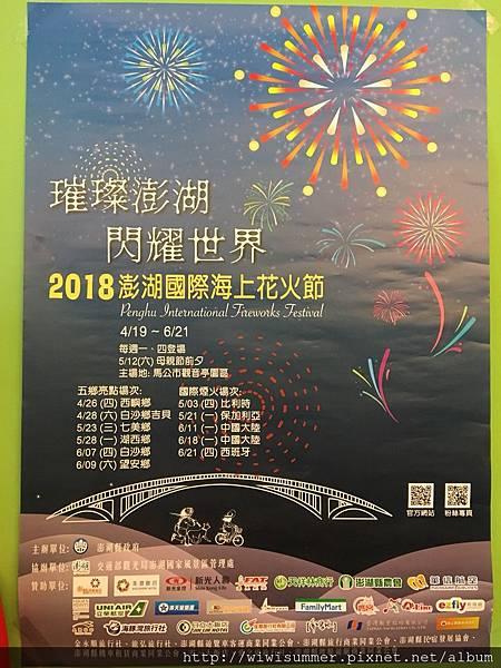 20180620-22 澎湖_180624_0934.jpg