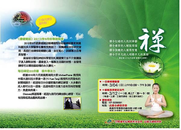 20120304文宣.jpg