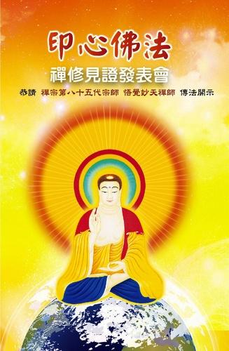 印心佛法 禪修見證