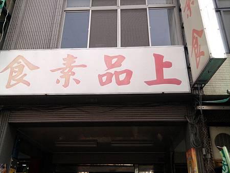 0131店家海報張貼記實