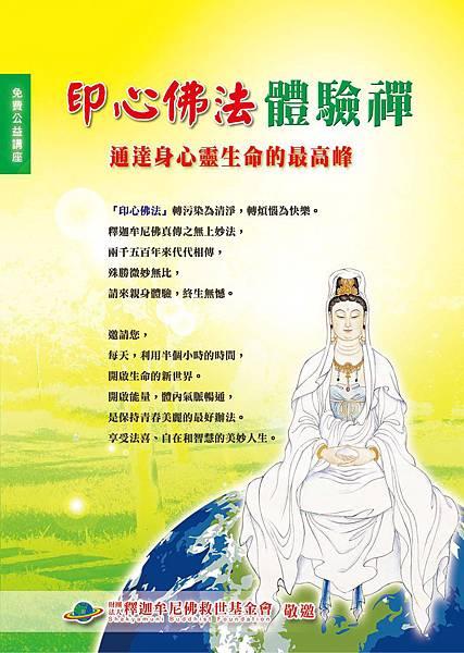201304印心佛法體驗禪-正..