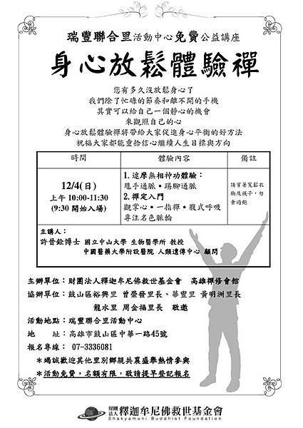 1204北高組-瑞豐里聯合活動中心-文宣完成版.jpg