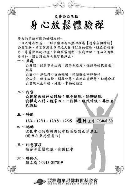 12月中高組-文化中心晨間禪體驗禪文宣-1.jpg