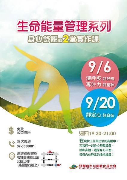 高雄-09月生命能量管理系列.jpg
