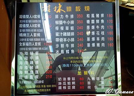 2014_04_02 桂林鐵板燒05