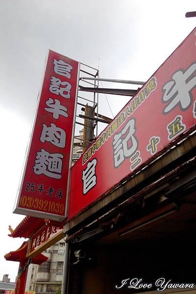 2014_05_02 官記牛肉麵09