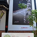 2014_10_24 廣興紙寮34