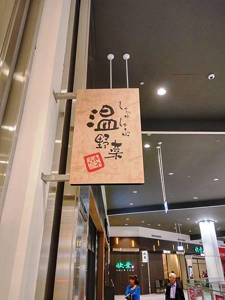 2016-04-01 三井 溫野菜01
