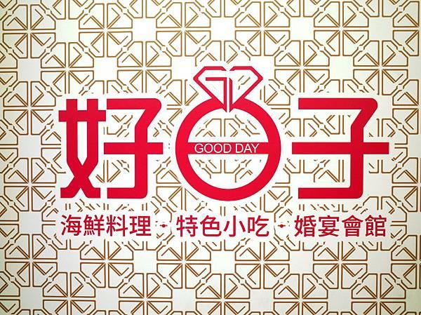2016-0304 好日子餐廳 11