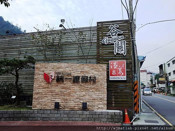 04 統一 谷館飯店02