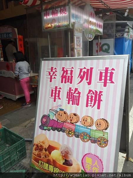 2017-0205 龍潭幸福紅豆餅01