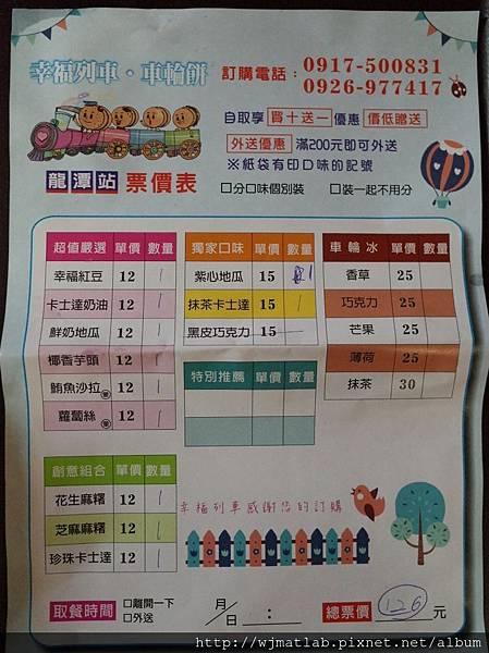 2017-0205 龍潭幸福紅豆餅05