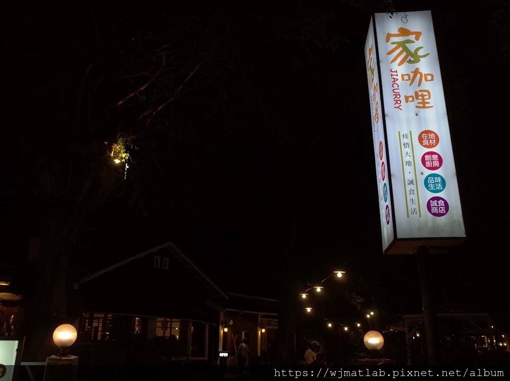 花蓮家咖哩 01.JPG