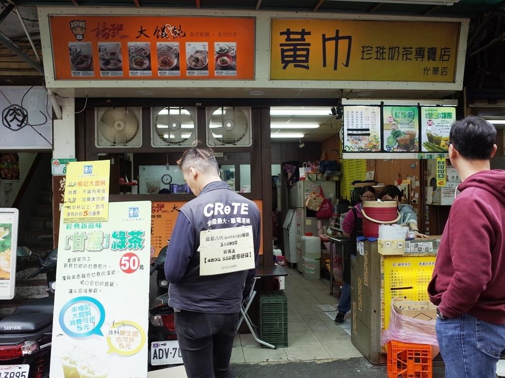 2019-0301 楊記大餛飩12.JPG