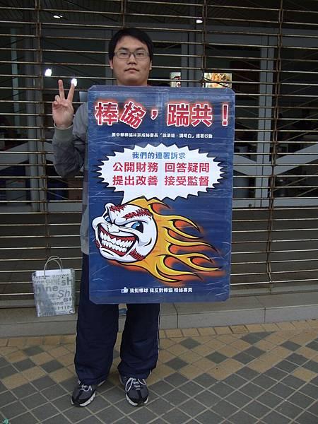 2013年3月23日 反棒邪連署&中職開幕戰-1