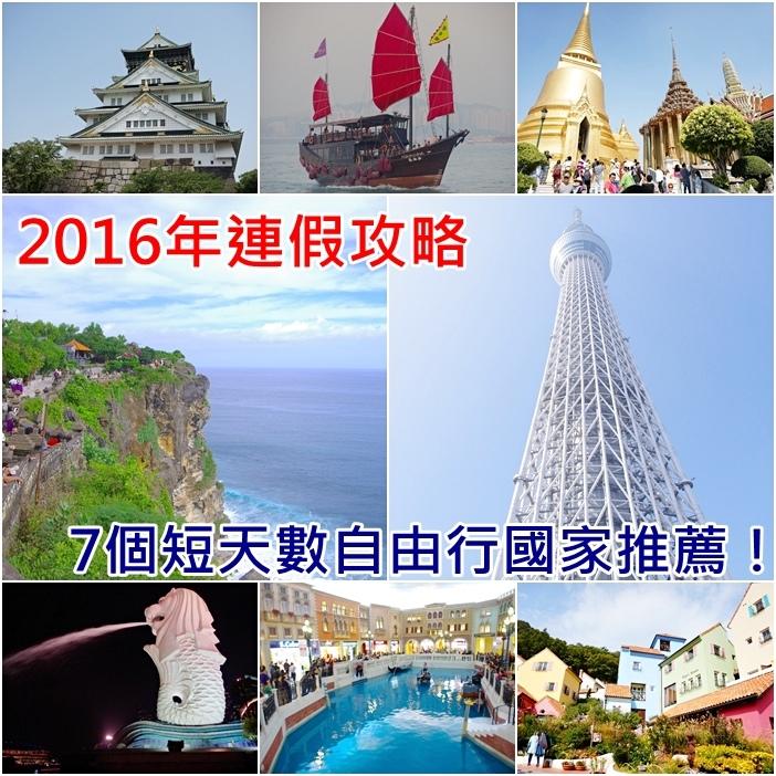 2016年行事曆